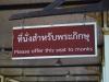 Mnísi majú prednosť, Ayutthaya, Thajsko