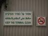 Udržujte čistotu a nefajčite, Hraničný priechod medzi Izraelom a Palestínou