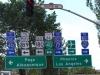 Smerové tabule, Flagstaff, Route 66, Arizona